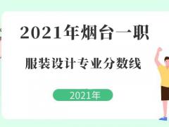 2021年烟台一职服装设计专业分数线
