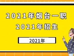 2021年烟台一职官网招生