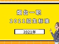 2021年烟台一职招生标准
