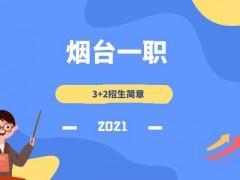2021年烟台一职3+2招生简章