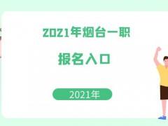 2021年烟台一职报名入口