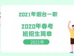 2021年烟台一职2020年春考班招生简章