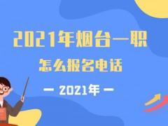2021年烟台一职怎么报名电话