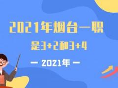 2021年烟台一职是3+2和3+4