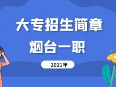 2021年烟台一职3+2大专招生简章