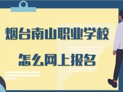 烟台南山职业学校怎么网上报名