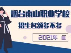 烟台南山职业学校2021招生名额多不多