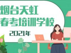2021年烟台天虹技工春考培训学校