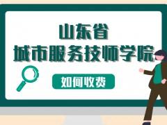 山东省城市服务技师学院如何收费