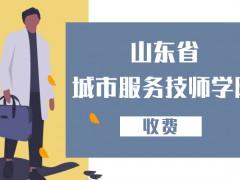 2021年山东省城市服务技师学院收费