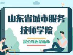 山东省城市服务技师学院是公办还是私办