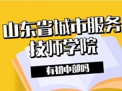 山东省城市服务技师学院有初中部吗