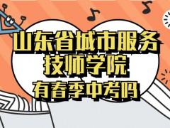 山东省城市服务技师学校有春季中考吗