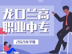 2021年龙口兰高职业中专学费