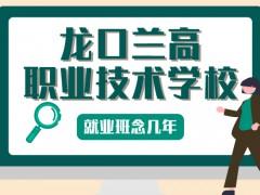 龙口兰高职业技术学校就业班念几年
