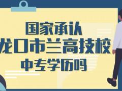 国家承认龙口市兰高技校中专学历吗