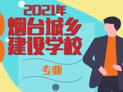 2021年烟台城乡建设学校专业