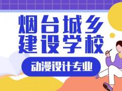 烟台城乡建设学校动漫设计专业