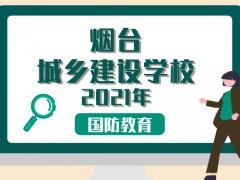 烟台城乡建设学校国防教育