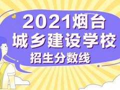 2021年烟台城乡建设学校招生分数线