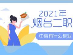2021年烟台二职中专有什么专业
