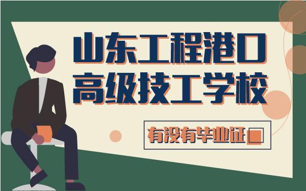 山东工程港口高级技工学校有没有毕业证