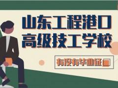 山东工程港口高级技工学校没有毕业证