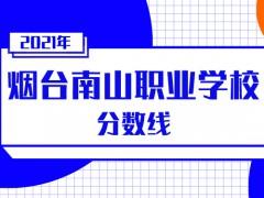 2021年烟台南山职业学校分数线