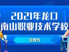 2021年龙口南山职业学校分数线