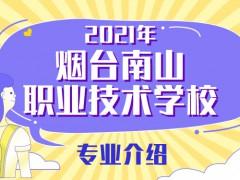 2021年烟台南山职业技术学校专业介绍