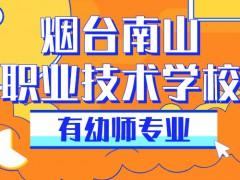 烟台南山职业技术学校有幼师专业