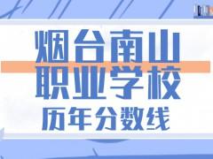 烟台南山职业技术学校历年分数线