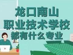 龙口南山职业技术学校都有什么专业