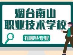 烟台南山职业技术学校有哪些专业