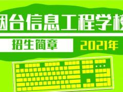 2021年烟台信息工程学校招生简章