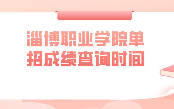淄博职业学院单招成绩查询时间