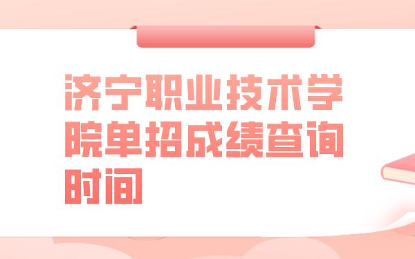 济宁职业技术学院单招成绩查询时间