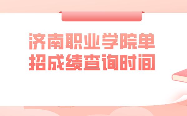 济南职业学院单招成绩查询时间